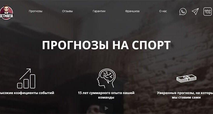 betmafia.ru