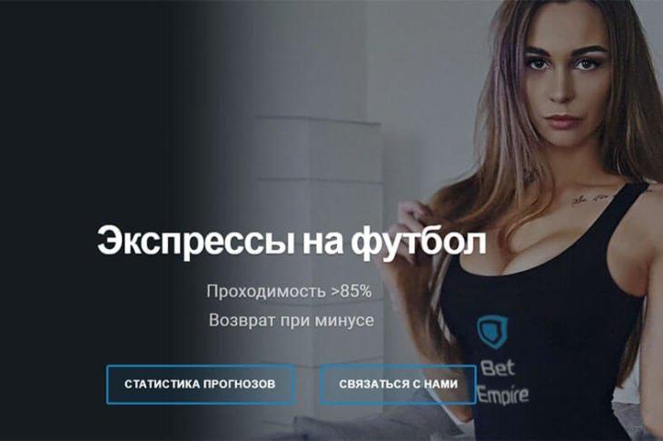 empirebet.ru