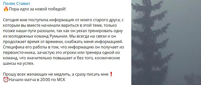 Информация о матчах на канале Поляк Ставит
