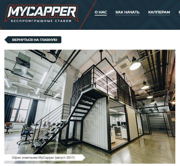MYCAPPER офис