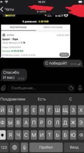 Поляк Ставит отзывы клиентов