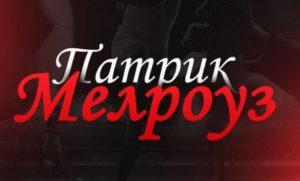 Патрик Мелроуз