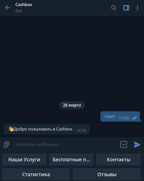 Телеграмм бот CashBox