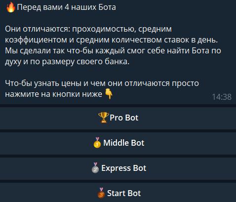 Разновидность ботов в телеграмм боте CashBox