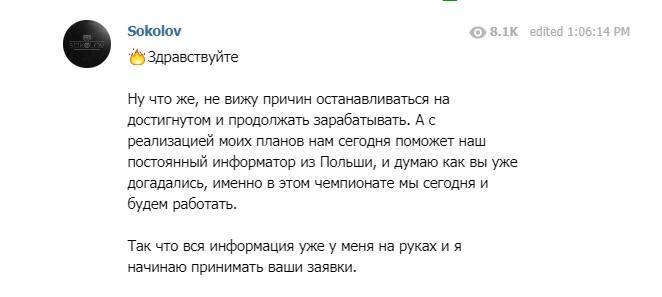 sokolov инсайд