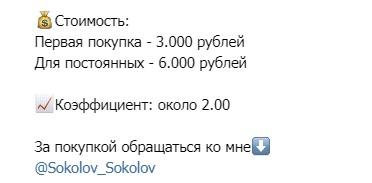 Sokolov стоимость