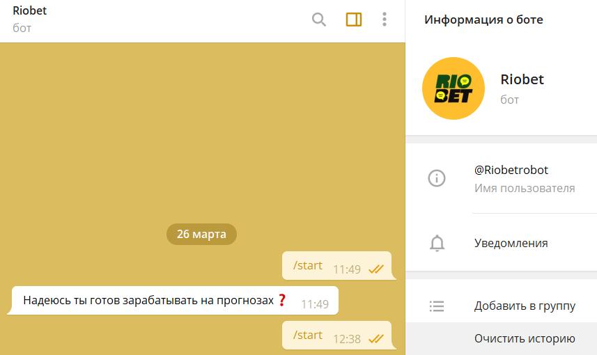 Телеграмм бот РиоБет