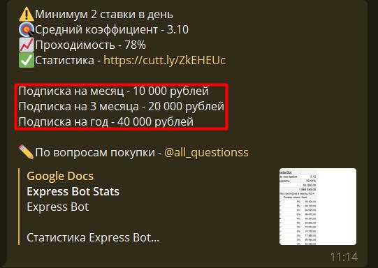 Express Bot Smart Bot