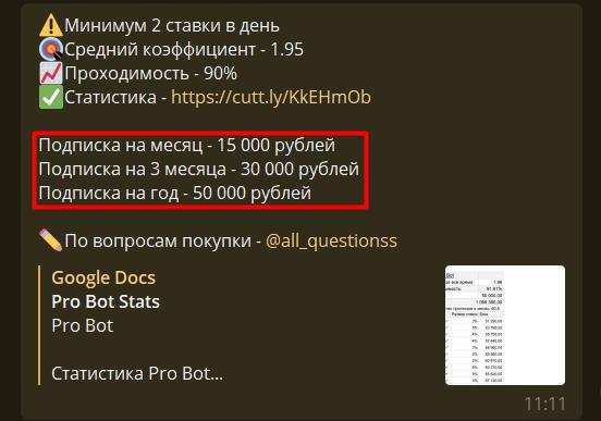Pro bot Smart Bot