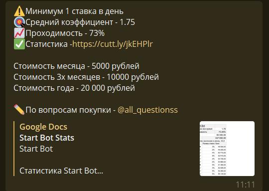 Start bot Старт Бот