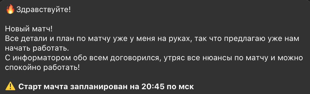 Анонс матча на телеграмм канале Жастин
