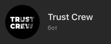 Каппер Trust Crew bot в телеграмм