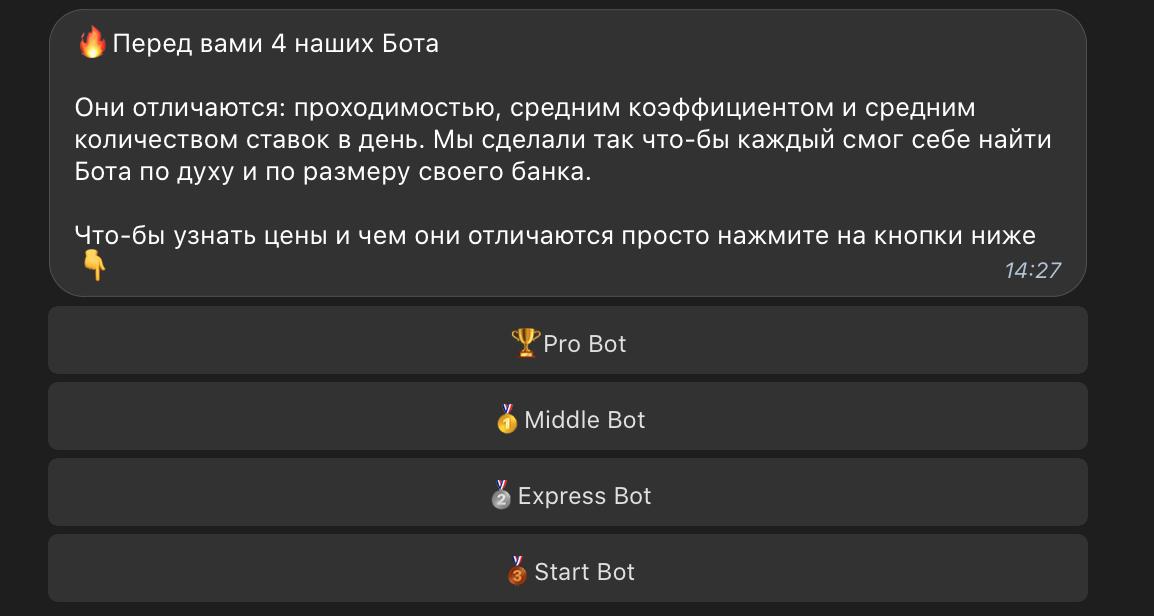 Варианты подписок на Траст Крюв ботов каппера