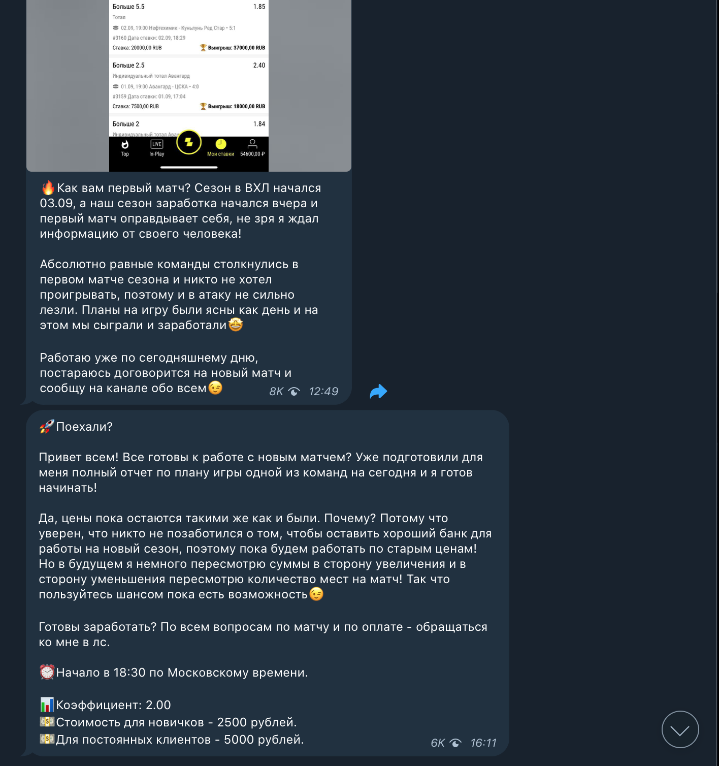 Лента телеграмм канала Хоккей Миракл