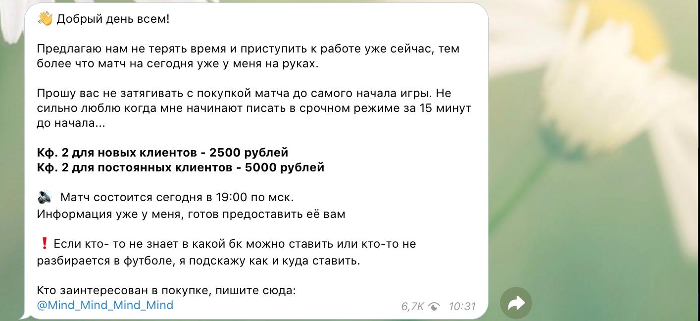 Анонс нового прогноза на канале Игры Разума