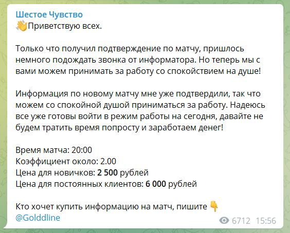 Стоимость прогнозов у каппера Шестое Чувство в Телеграм